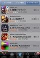 RenRenGames「人人乱世天下」が「AppStore」トップセールス2位に