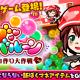 カヤック、『ぼくらの甲子園!ポケット』で新イベント「フレフレ!ラブバルーン~ゆいちゃんのチョコ作り大作戦!~」を開催