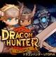 ソーシャルゲームファクトリー、スマホ版「GREE」で『ドラゴンハンター UTOPIA』の提供開始