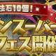 ガンホー、「魔法石10個!シーズンスーパーゴッドフェス」を9月13日12時より開催! 「甘美の零龍喚士・ネイ」らがピックアップ対象に