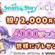 WithEntertainment、『セブンズストーリー』で『クラナド』コラボ記念のリツートCPが2000RT達成 ジェム 4千個をプレゼント!!