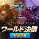 GAMEVIL COM2US Japan、『サマナーズウォー: Sky Arena』にてSWC2019ワールド決勝の結果を発表! 全世界累計視聴者数は125万突破