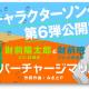 ドワンゴ、『SIX SICKS』のキャラソン第6弾として声優・村瀬歩さんと小野友樹さんが歌う「スーパーチャージマッハー」にMVを公開!