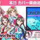 ブシロードとCraft Egg、『ガルパ』にPoppin'Partyによるカバー楽曲「UNION」を追加