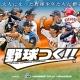 セガゲームス、『野球つく!!』6月30日に正式サービス開始 新規ユーザーに「つくろう球」を 12個プレゼントするキャンペーンも実施