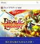 ザイザックス、スマホ版「mixi」で本格RPG『ブレイブラグーン』を提供中