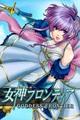 ウィルアーク、Android版「GREE」で『女神フロンティア』の提供開始