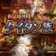ゲームヴィルジャパン、『ドラゴンスラッシュ』で超越降臨仲間2体の追加を含むアップデートを実施 新機能「初心者ギルドシステム」も実装
