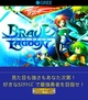 ザイザックス、スマホ版「GREE」で『ブレイブラグーン for GREE』の提供開始