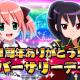 SNKプレイモア、『大進撃RPG!シスタークエスト』が1周年記念イベント「アニバーサリーデート!」を開催 新たに「ミニゲームコーナー」実装