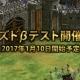 DMI、MMOシミュレーションゲーム『Kings of Sanctuary』のAndroid版CBTを1月10日より日本と韓国で実施