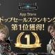 Netmarble Games、最新作 『リネージュ2 レボリューション』でApp Store売上ランキング1位獲得を記念したプレゼントを実施!
