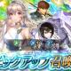任天堂、『ファイアーエムブレム ヒーローズ』でピックアップ召喚イベント「竜裂スキル持ち」を開始 カムイ、デジェル、キュアンをピックアップ