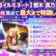バンナム、『シャニマス』でSSRサポートアイドル櫻木真乃を育成するキャンペーン…ログインボーナスや特別ミッションで櫻木真乃を集めよう!