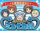 リメディア、「Mobage」で人気アニメ「イカ娘」題材のソーシャルゲームの提供開始