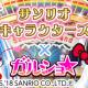enish、『ガルショ☆』8周年の記念イベントとして「サンリオキャラクターズ」とのコラボを期間限定で開催!