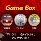 ボイスアップラボ、Alexa向けグラフィカル音声ゲーム『ゲームボックス』を提供開始! 時限爆弾解除や金庫のアンロックなどユニークなステージが登場