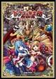 エンターブレイン、本日より人気ソーシャルゲーム『大進撃!!ドラゴン騎士団公式ガイドブック』を発売