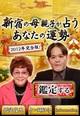 ポッケ、人気占いアプリ「2012年 新宿の母親子が占う、あなたの運勢完全版!」のAndroid版を提供開始