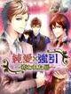 アンダムル、スマホ版「GREE」で恋愛ゲーム『純愛×強引~奪われた唇~』の提供開始