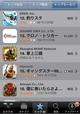 AppStoreトップセールスで中国語のゲームアプリ『掌上三國』が14位に登場