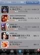 アドウェイズの『カイブツクロニクル』がApp Storeトップセールス1位!