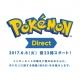 ポケモン、「ポケモン」に関する情報を公開する「Pokémon Direct 2017.6.6」を本日23時より放送