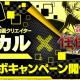 アドレア、『覇道 任侠伝』で動画クリエイター・ヒカルとのコラボレーションイベントを開催