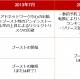 アプリマーケティング研究(12) 事前予約サービスによる初期プロモーション手法の変化と事前予約の効果の最大化のために