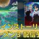 スクエニ、『星ドラ』でメインストーリー3章の実装決定! 「輝石」の管理方法も変更に!