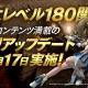 Netmarble Games、『リネージュ2 レボリューション』で11月17日実施予定のアップデート情報を公開