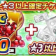 LINE、『ジャンプチ』で「毎日ギフト-★3以上確定チケット編- 」「毎日ギフト-★5確定チケット編-」を販売!