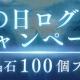 ポケラボとスクエニ、『SINoALICE』で魔晶石を最大300個プレゼントする「海の日ログインキャンペーン」を開催中!