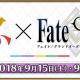 FGO PROJECT、『Fate/Grand Order』で「京都国際マンガ・アニメフェア2018」ステージイベントのニコニコ生放送配信が決定