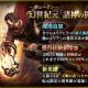 WeGames、『ブラックホライズン』にて新シーズンとなる幻世紀元「諸神の猟場」を開幕!