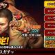セガ、『龍が如く ONLINE』で新SSR「冴島 大河(決戦)」が登場する「ドラゴンフェスガチャ」を開催!
