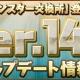 ガンホー、『パズル&ドラゴンズ』で新システム「モンスター交換所」を3月22日に追加 新機能「モンスター育成」や新たな覚醒スキルも登場