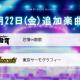 スクエニとサンリオ、『ショバフェス』で新楽曲「忍情∞数歌」「東京サーモグラフィー」を1月22日に追加
