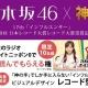ブランジスタゲーム、『神の手』で乃木坂46の17thシングル「インフルエンサー」の日本レコード大賞受賞記念コラボを始