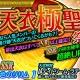 DMMゲームズ、『絢爛乙女ガールズストライカー』『天衣創聖ストライクガールズ』にてSSR天衣が入手可能な降臨イベントを開催
