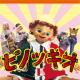 ブシロードムーブ、TOKYO MXで「マスクプレイミュージカル劇団飛行船」を放送開始 6日は「ピノッキオ」