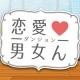 フルセイル、新作アプリ『恋愛男女ん(ダンジョン)』の事前登録を「フライングガチャ」で開始。異性をフりまくる恋愛シミュレーションゲーム