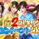YOOZOO GAMES、『成り上がり~華と武の戦国』で人気女優とのコラボキャンペーンを実施
