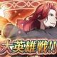 任天堂、『ファイアーエムブレム ヒーローズ』で大英雄戦「神炎の皇帝 アルヴィス」を本日16時より開催 「ファラフレイム」を操る「アルヴィス」が登場!