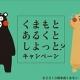 """マピオン、ウォーキングアプリ『aruku&』が熊本県東京事務所と連携しウォーキングラリー企画""""くまもと あるくと しよっと? キャンペーン""""を開催中"""