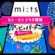 アカツキライブエンターテインメント、AR周遊ゲーム「アソビルパーティ」をミーツ国分寺にて夏休み限定で提供