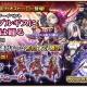 スクエニ、『グリムノーツ』で「カオス・お菓子の魔女(CV:青山吉能)」をはじめ3人の新☆5カオス・ヒーローが参戦
