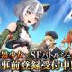 Eyedentity Games Japan、新作『エコーズ オブ パンドラ』の事前登録を開始! メインPV初公開