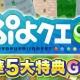 セガゲームス、『ぷよぷよ!!クエスト』PC版を「DMM GAMES」で配信決定 条件達成で好きな[★6]キャラがもらえる事前登録を開始