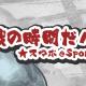 【連載】★スマホesports★戦の時間だバカ野郎! 第29戦「HADOのプロリーグと、BBTAGに参戦します!」